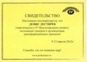 Образование 4 саммит